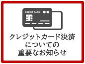 クレジットカード決済についての重要なお知らせ