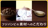 フジバンビの素材へのこだわり