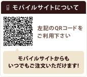 モバイルサイトについて
